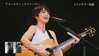 "miwa 『miwa concert tour 2018-2019 ""miwa THE BEST""』 digest 2019.6.26 Release"