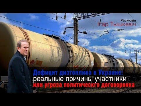 Дефицит дизтоплива в Украине: логика процессов, участники, угроза политического договорняка
