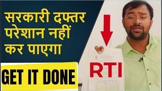 RTI - Right to Information Act से करवा�ं अपने काम जो सरकारी अफसर ने रोक रखें हैं