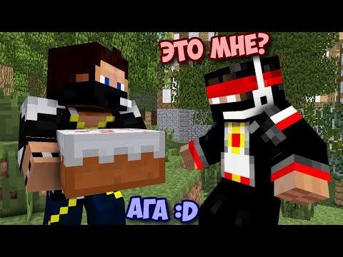 Minecraft [Деревенские дурачки] #11 -Подарок от Любимого Мистика *_*
