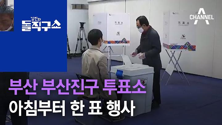 부산 부산진구 투표소…아침부터 한 표 행사하는 유권자 | 김진의 돌직구 쇼 712 회