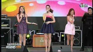ครอบครัวดนตรี Live Concert   นักแสดง มือปราบสายเดี่ยว   07-05-59   TV3 Official