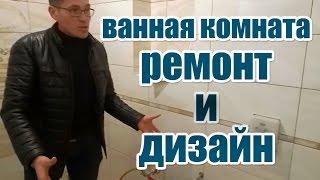 видео Как сделать ремонт в ванной и на что обратить внимание