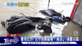 豪雨狂炸! 北市信義區被「淹沒」 淪重災區|TVBS新聞