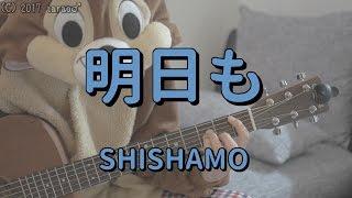 「SHISHAMO」さんの「明日も」を弾き語り用にギター演奏したコード付き...