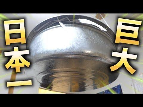 日本1巨大なタライを吊るしてチキンレースした
