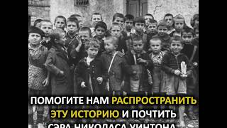 Спас 669 еврейских детей!Во время Великой Отечественной войны.