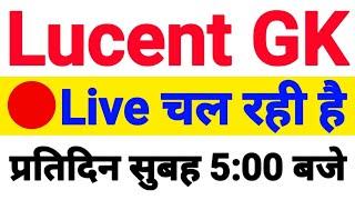 Live class Lucent current affairs GK GS mcq online NTPC CBT-2,Group-D,SSC MTS GD , UPSSSC PET, UP Si