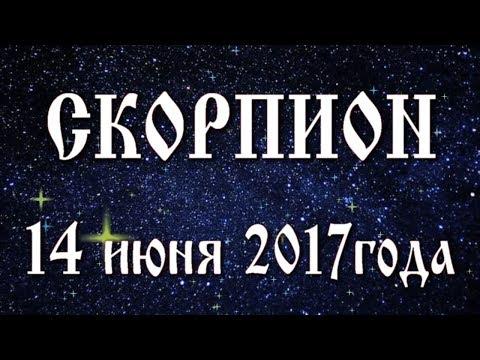 Гороскоп на завтра - Скорпион