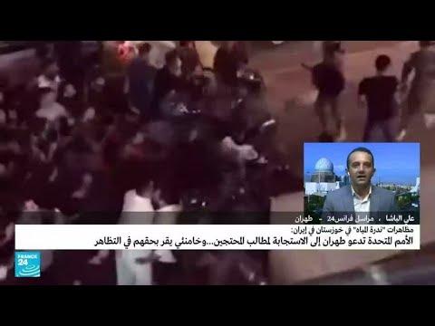 ...مراسل فرانس24 في إيران: -مخاوف من امتداد مظاهرات خوزست  - نشر قبل 4 ساعة