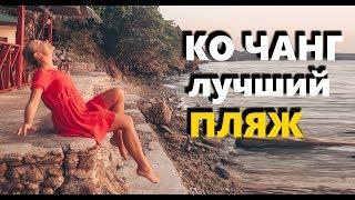 Остров КО ЧАНГ и его лучший пляж ТАИЛАНД 2019