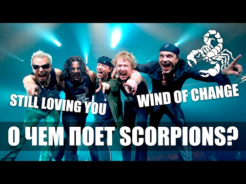 О чем поют Scorpions?//Wind of change, Still loving you