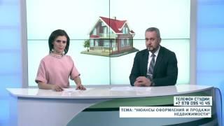 о нюансах оформления и продажи недвижимости.  Адвокат Виталий Дацюк