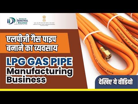 LPG गैस पाइप का व्यवसाय शुरू करे   Start LPG Gas Pipe Manufacturing Business