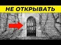 5 Мистических Дверей, Которые Нельзя Открывать