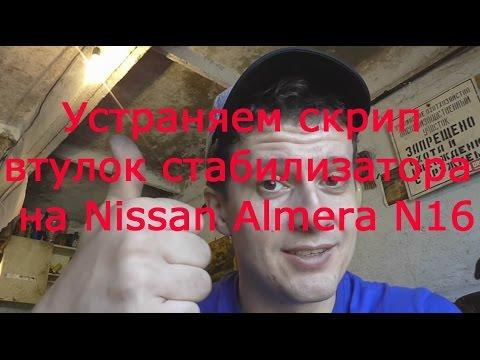 Как избавиться от скрипа втулок стабилизатора на примере Nissan