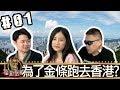魯蛋當家(魯蛋葉子LZ)20180911_1 為了金條跑去香港?