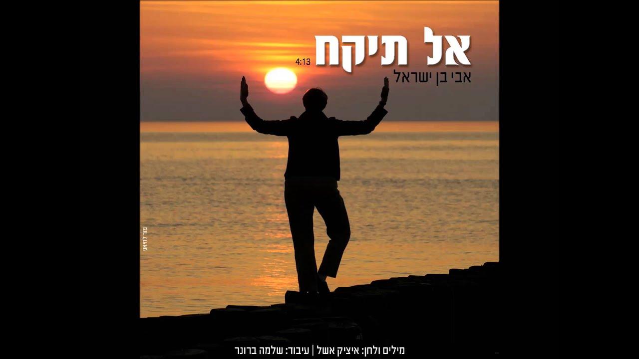 אבי בן ישראל  - אל תיקח