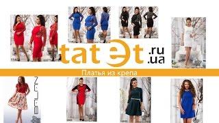 Платья из крепа на Tatet.UA