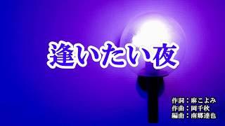 『逢いたい夜』秋岡秀治 カラオケ 2019年12月4日発売