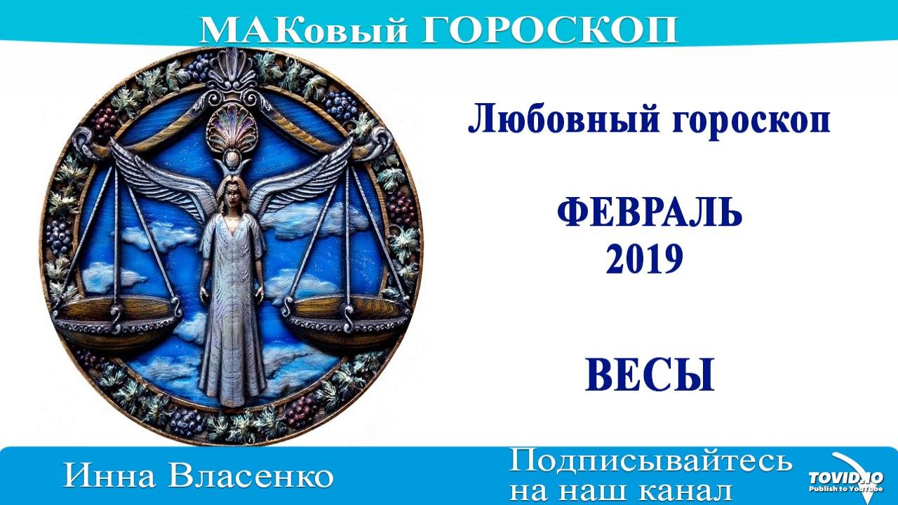 ВЕСЫ – любовный гороскоп на февраль 2019 года (МАКовый ГОРОСКОП от Инны Власенко)