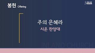 2020 12 31 시온찬양대: 주의 은혜라