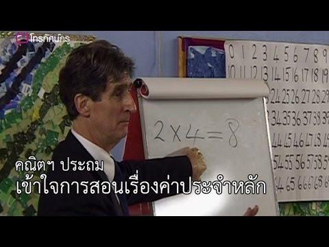 คณิตฯ ประถม เข้าใจการสอนเรื่องค่าประจำหลัก