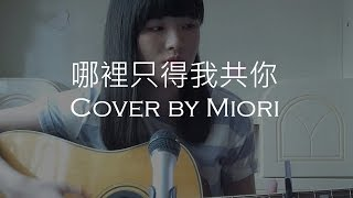 哪裡只得我共你 - Dear Jane (Cover By Miori)