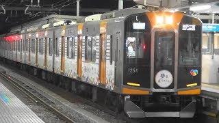 阪神電車1000系1204F 夜の甲子園駅19時57分発快速急行神戸三宮行き thumbnail
