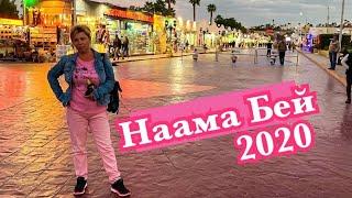 Наама Бей 2020 Прогулка Наама Бей Шарм Эль Шейх Египет 2020