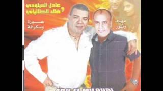 adil el miloudi et khalid taliani 2009 3awra o sakrana www.khalidtaliani.com 0655919425