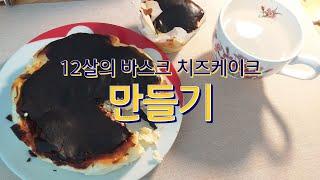 바스크 치즈케이크 만들기/바스크 치즈케이크/맛있는 케이…