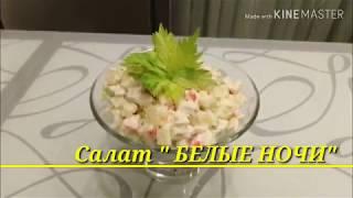 """Салат """"БЕЛЫЕ НОЧИ"""". Десертный салат с ананасом и яблоком! /рецепты На глазок/"""