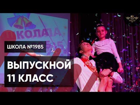 Видеосъемка выпускного. Видеооператор на выпускной - Видеостудия VIP Production