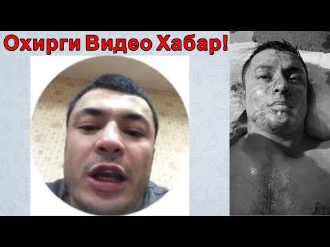 Жамшид Кенжаев Ўлимидан Олдин! Гапларини Эшитинг