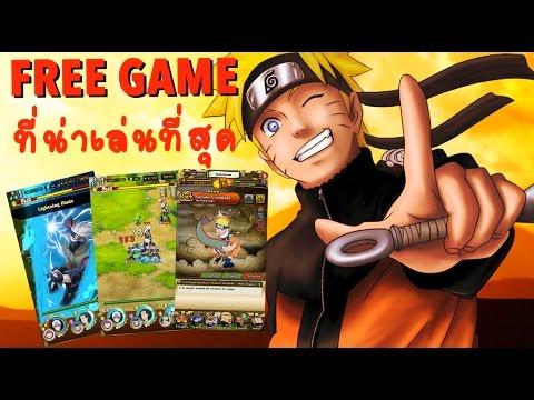 Naruto Shippuden Ultimate Ninja Blazing แนะนำเกมส์ นารูโตะ ที่น่าเล่นที่สุดบนมือถือ : ByBaByBoom