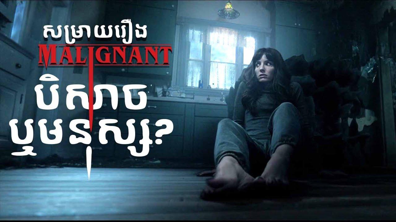 ឃាតករជាមនុស្ស ឬ បិសាច? សម្រាយរឿង Malignant (Secret Cha)