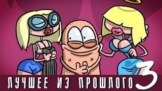 Танковый экипаж: Лучшее из прошлого 3 | анимационный фильм | мультики про танки