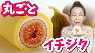 【映えスイーツ】丸ごとイチジクのロールケーキがインパクトあり過ぎた!!