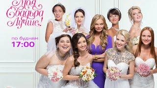 «Моя свадьба лучше»: самые романтичные моменты