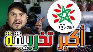 أجي نهدرو شوية على شعار المغرب لتنظيم كأس العالم 2026