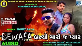 BEWAFA Banyo Maro Pyar | New Gujarati Sad Song | Rohit Zala | Latest Gujarati Song | RDC Gujarati