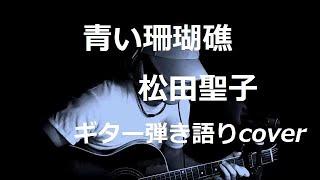 松田聖子さんの「青い珊瑚礁」を歌ってみました・・♪ 作詞:三浦徳子 作...