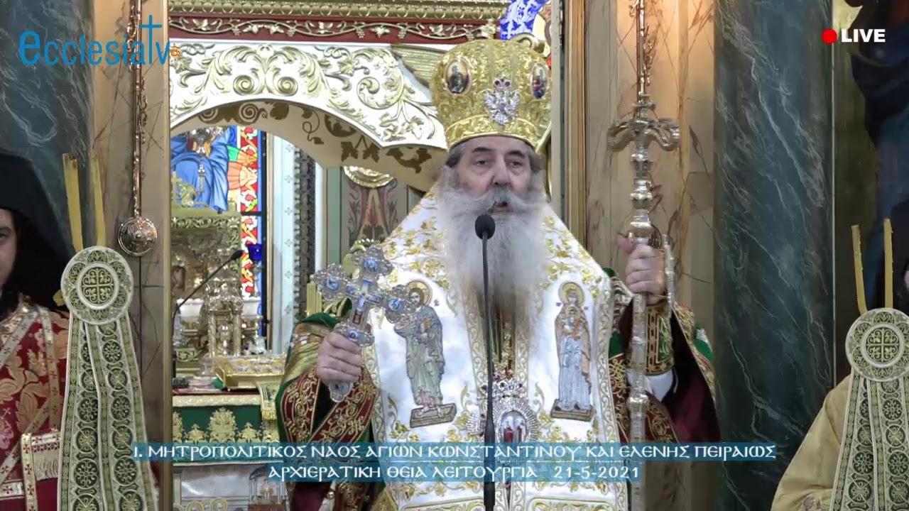 Αρχιερατική Θ. Λειτουργία - Ι. Ναός Αγίων Κωνσταντίνου & Ελένης  Πειραιώς 21-5-2021