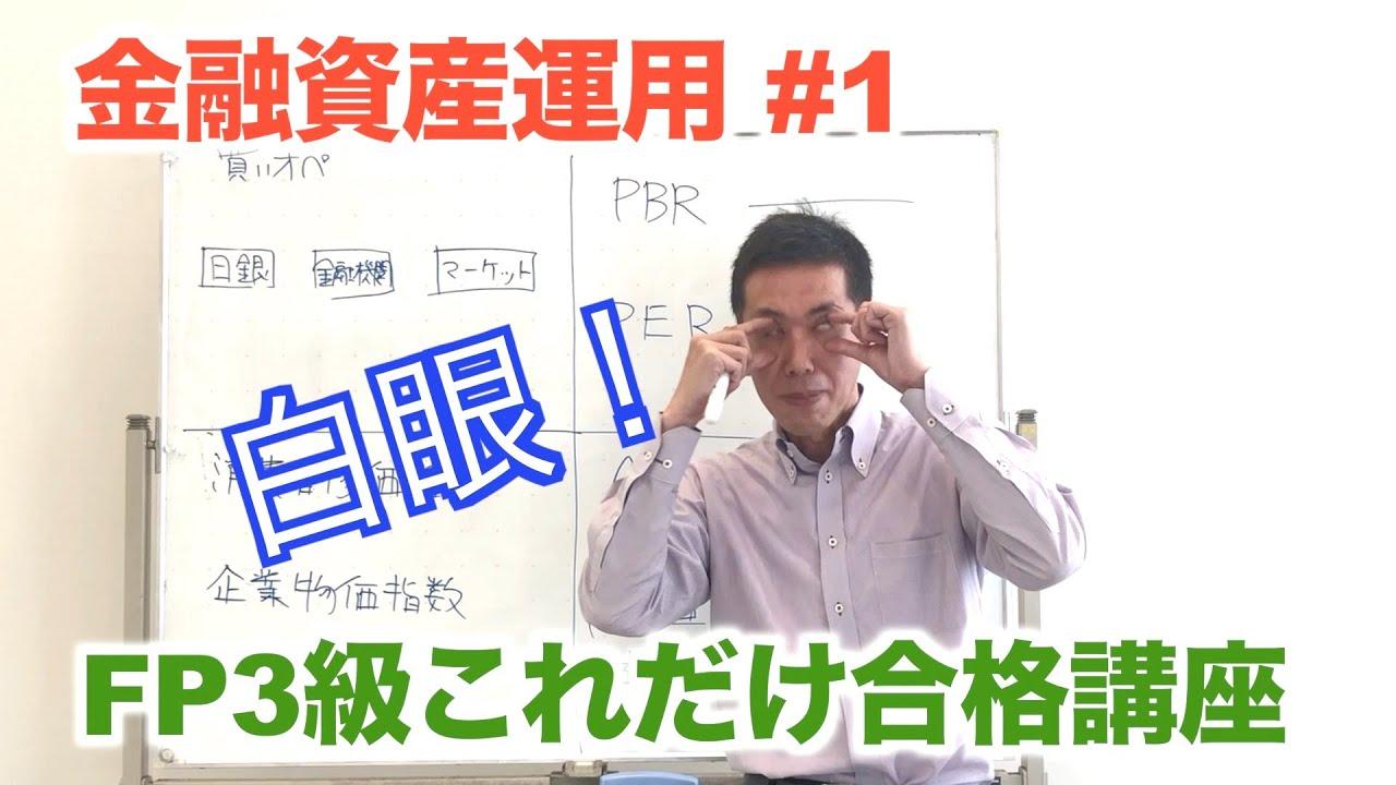 FP3級これだけ合格講座「金融資産運用#1」