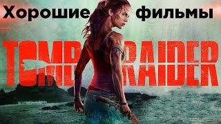 Хорошие фильмы: Лара Крофт 2018 (Tomb Raider 2018)