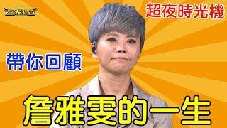 許芷芸電視錄影