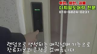 [010-6824-0231]부산 해운대 LG 아파트 현…