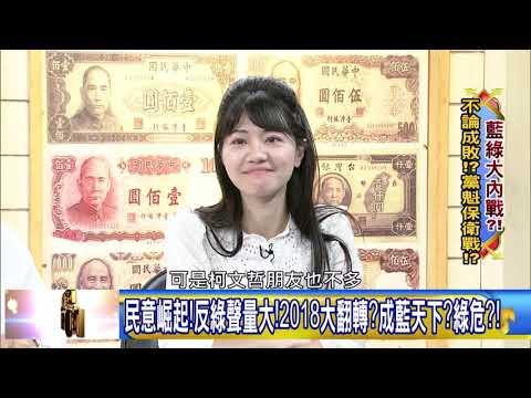 精彩片段》DPP大敗?!黃珊珊:關鍵在綠營不務正業?!【年代向錢看】