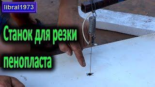 видео Станки для резки пенопласта своими руками